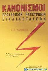 Κανονισμοί εσωτερικών ηλεκτρικών εγκαταστάσεων