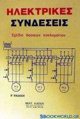 Ηλεκτρικές συνδέσεις