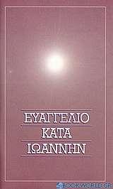 Το Ευαγγέλιο κατά Ιωάννην