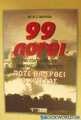 99 λόγοι για τους οποίους κανένας δεν γνωρίζει πότε θα έρθει ο Χριστός