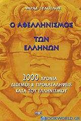 Ο αφελληνισμός των Ελλήνων