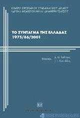 Το σύνταγμα της Ελλάδας 1975/86/2001