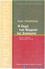 Η δομή των θεωριών της βιολογίας