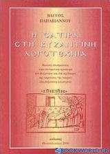 Η σάτιρα στη βυζαντινή λογοτεχνία