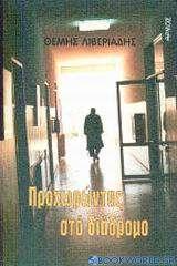 Προχωρώντας στο διάδρομο