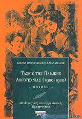 Τάσεις της παιδικής λογοτεχνίας 1900-1920