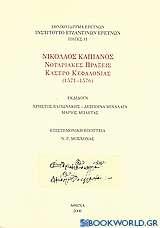 Νικόλαος Καπιάνος: Νοταριακές πράξεις, κάστρο Κεφαλονιάς (1571 - 1576)