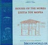 Σπίτια του Μορέα