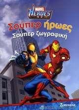 Marvel Heroes: Σούπερ ήρωες, σούπερ ζωγραφική