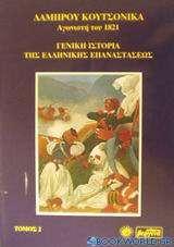 Γενική ιστορία της ελληνικής επαναστάσεως