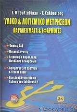 Υλικό και λογισμικό μετρήσεων