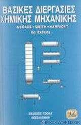 Βασικές διεργασίες χημικής μηχανικής