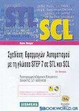 Σχεδίαση εφαρμογών αυτοματισμού με τη γλώσσα STEP 7 σε STL και SCL