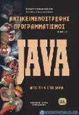 Αντικειμενοστρεφής προγραμματισμός - Java