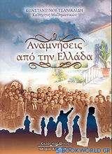 Αναμνήσεις από την Ελλάδα