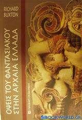 Όψεις του φαντασιακού στην αρχαία Ελλάδα