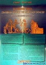 Οι γραπτές πηγές στα βιβλία ιστορίας του δημοτικού σχολείου