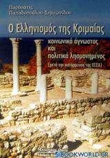Ο Ελληνισμός της Κριμαίας