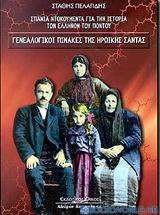 Σπάνια ντοκουμέντα για την ιστορία των Ελλήνων του Πόντου