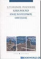 Ezra Pound ένας νεωτερικός Οδυσσέας