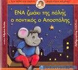 Ένα ζωάκι της πόλης ο ποντικός ο Αποστόλης