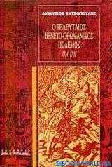 Ο τελευταίος Βενετο-Οθωμανικός πόλεμος 1714-1718