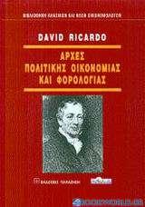 Αρχές πολιτικής οικονομίας και φορολογίας