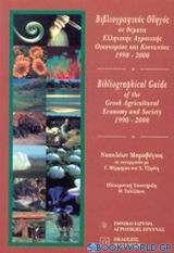 Βιβλιογραφικός οδηγός σε θέματα ελληνικής αγροτικής οικονομίας και κοινωνίας 1990-2000