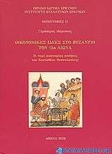 Οικονομικές ιδέες στο Βυζάντιο τον 12ο αιώνα