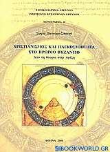 Χριστιανισμός και παγκοσμιότητα στο πρώιμο Βυζάντιο