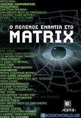 Ο πόλεμος ενάντια στο Matrix
