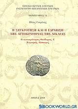 Η συγκρότηση και η εδραίωση της αυτοκρατορίας της Νίκαιας