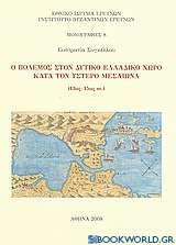 Ο πόλεμος στον δυτικό ελλαδικό χώρο κατά τον ύστερο μεσαίωνα (13ος - 15ος αι.)
