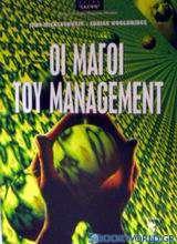 Οι μάγοι του management