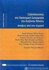 Ξεδιπλώνοντας την οικονομική συνεργασία του Εύξεινου Πόντου