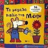 Το μεγάλο βιβλίο της Μέιζυ