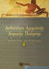 Ανθολόγιο αρχαϊκής λυρικής ποίησης Β΄ ενιαίου λυκείου θεωρητική κατεύθυνση