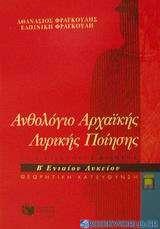 Ανθολόγιο αρχαϊκής λυρικής ποίησης Β΄ λυκείου θεωρητική κατεύθυνση
