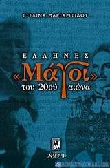 Έλληνες μάγοι του 20ού αιώνα
