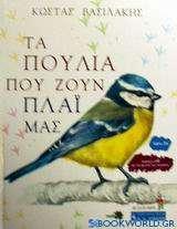 Τα πουλιά που ζουν πλάι μας