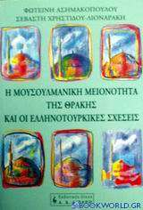 Η μουσουλμανική μειονότητα της Θράκης και οι ελληνοτουρκικές σχέσεις