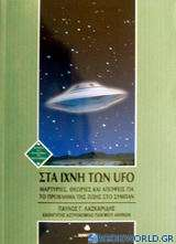 Στα ίχνη των UFO