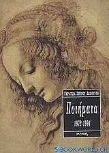 Ποιήματα 1972-1994