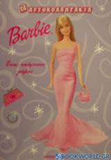 Barbie ένας υπέροχος γάμος