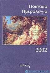Ποιητικό ημερολόγιο 2002