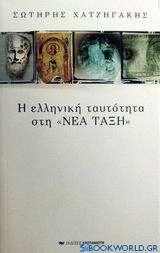 Η ελληνική ταυτότητα στη Νέα Τάξη