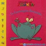 Το ερωτευμένο βατραχάκι