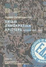 Ενιαία Δημοκρατική Αριστερά 1951-1967