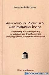 Απολλώνιοι και Διονυσιακοί στην κοινωνική έρευνα