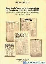 Ο λεσβιακός Τύπος και οι δημιουργοί του (24 Αυγούστου 1864 - 31 Μαρτίου 2008)